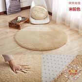 地毯簡約現代加厚羊羔絨圓形地毯吊籃搖椅電腦椅地墊地毯可水洗 【好康免運】