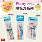 日本Piany 除毛刀系列