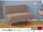 【班尼斯國際名床】~日本熱賣‧Tomato聖女番茄【雙人】布沙發/復刻經典沙發