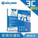 BLUE POWER 9H鋼化玻璃保護貼 (限非滿版保貼)