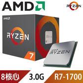 【免運費】AMD Ryzen 7-1700 3.0GHz 八核心處理器 R7-1700 (內含風扇)