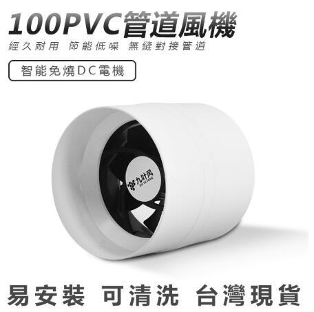 排氣扇【24H出貨】110V 管道風機 廁所廚房管道排風扇排氣扇 4寸換氣扇小型 抽風機 排氣扇
