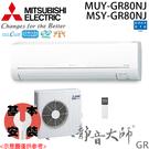 【MITSUBISHI三菱】10-14坪 靜音大師變頻分離式冷氣 MUY/MSY-GR80NJ 免運費/送基本安裝