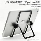 簡約便攜ipad支架迷你pad air平板電腦iapd5直播手機桌面展示支撐架子金屬可拆疊   酷斯特數位3C