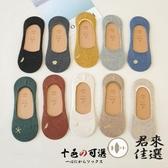 10雙|襪子女船襪薄款夏季短襪夏天硅膠防滑全隱形【君來家選】