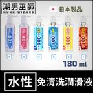 【促銷中】瞬速 001秒 免清洗潤滑液 洗?不要 | 絲滑/濃稠/冷感/冰感/溫感/熱感 水溶性潤滑劑 日本