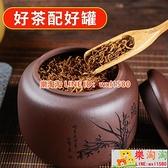 紫砂茶葉罐大號小號密封罐普洱儲存收納茶盒家用陶瓷醒茶罐子【樂淘淘】