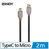 LINDY林帝 ANTHRA USB2.0 TYPE-C公 TO MICRO-B公 傳輸線 2M
