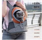小狗雙肩包小貓背包寵物雙肩包貓咪胸前包小泰迪狗背包貓咪便攜包 8號店WJ