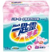 一匙靈 淨柔超濃縮洗衣粉(1.9kgx6入)