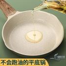 不粘鍋平底鍋麥飯石不沾鍋陶瓷小煎鍋家用小...