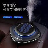 清淨機 太陽能車載負離子空氣凈化器 汽車香薰清新機 臭氧除味消毒除甲醛