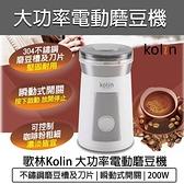 【南紡購物中心】KOLIN 歌林 304不鏽鋼電動咖啡磨豆機 KJE-LNG601