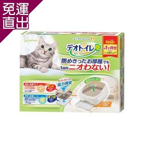 Unicharm 日本消臭大師 雙層貓砂盆半罩 米白色【免運直出】