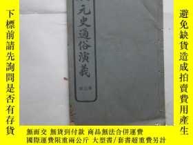 二手書博民逛書店繪圖罕見史通俗演義(第三冊)Y242043