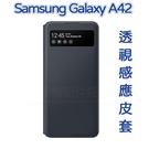 【透視感應皮套】三星 Samsung Galaxy A42 5G 6.6吋 原廠皮套/盒裝/保護套/聯強代理公司貨-ZW