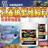 【🐱🐶培菓寵物48H出貨🐰🐹】 (送購物金400元)台灣OTTO》水族用品FF-20L孔雀魚繁殖專業飼料-200g(L)