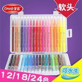 水彩筆軟頭筆12/18/24/36色套裝兒童彩色筆可水洗畫畫筆WD 至簡元素