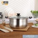 湯鍋不銹鋼加厚復底料理鍋不黏奶鍋雙耳小火鍋