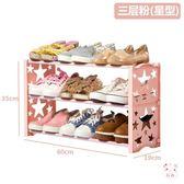 鞋櫃簡易防塵鞋架多層鞋櫃簡約現代家用經濟型鞋架子宿舍拖鞋架小鞋櫃XW(萬聖節)