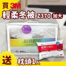 買 3M 新絲舒眠ThinsulateZ370 輕柔冬被 雙人加大 送健康防螨枕1入 /棉被/抗過敏/防蟎/水洗/枕頭