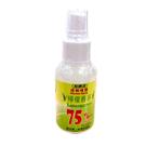 斯儂恩 75%酒精噴霧/75ml-檸檬香茅精油