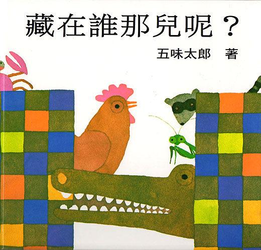 書立得-【五味太郎】藏在誰那兒呢?