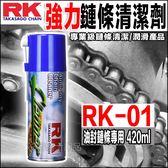 RK 鏈條清潔|23番 RK-01 強力鏈條清潔劑 油封鏈條 藍蓋 420ml 適用 Gogoro 2 檔車大羊 公司貨 不含刷