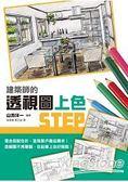 建築師的透視圖上色STEP:繪出充滿自我風格的多彩透視圖!