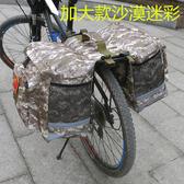 自行車馱包山地車大容量騎行包防水后貨架包 ☸mousika