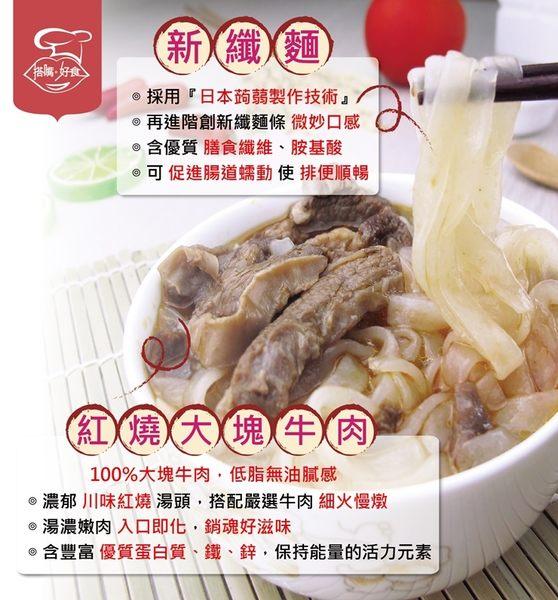 【搭嘴好食】重量級窈窕新纖麵-低卡大塊牛肉(紅燒/紹興酒燉)