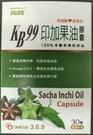 【肯寶KB99】印加果油膠囊30粒/盒