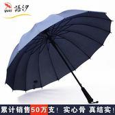 雨傘長柄大號加固雙人自動男女雨傘晴雨兩用定制定做印logo廣告傘【熱銷88折】