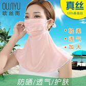 真絲防曬口罩防塵透氣面罩騎行女夏季護頸遮陽薄款護臉吸紫外線『米菲良品』