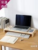 螢幕架 電腦顯示器增高架實木置物墊高辦公室桌面收納底座多功能支架架子 H【快速出貨】