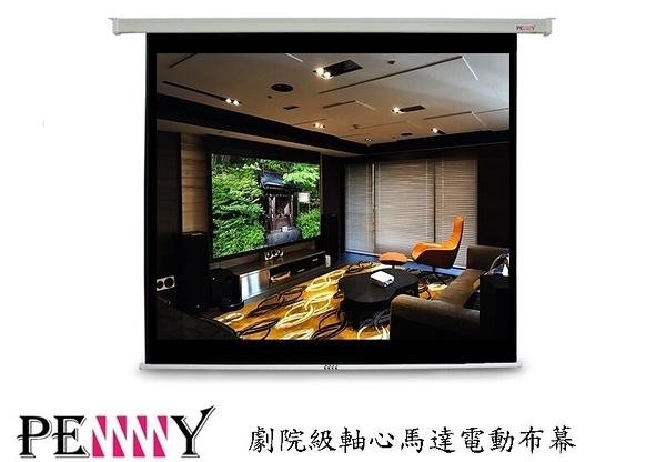 《名展影音》台灣專業保固 PENNY (ATMAX1001680SR) 100 吋 豪華款劇院級軸心馬達電動幕