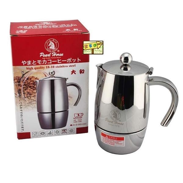 [ 家事達 ] JA-S-089-030 寶馬 3人大和不鏽鋼咖啡壺-3人份特價 茶古 茶壺