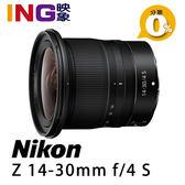 【6期0利率】NIKON Z 14-30mm f/4 S 國祥公司貨