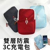 充電包-韓國便攜隨身雙層防震3C充電包相機包 充電線耳機收納【AN SHOP】