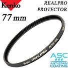KENKO 72mm REALPRO PROTECTOR 保護鏡 防潑水多層鍍膜