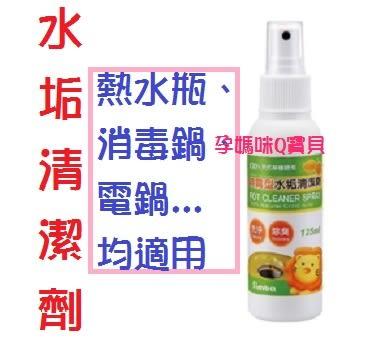 小獅王辛巴噴霧型水垢清潔劑~SGS合格食品級天然檸檬酸~可清除開飲機、電鍋、消毒鍋水垢