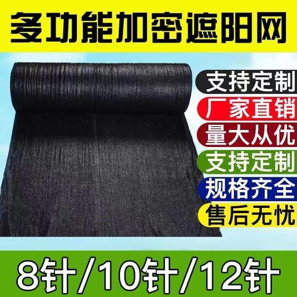 防老化遮陽網防曬網黑網紗加密加厚農用大棚遮光隔熱網遮陰太陽網 - 風尚3C