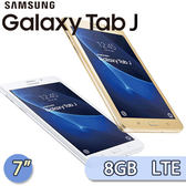 [JS數位]現貨 SAMSUNG Galaxy Tab J 7吋 通話平板