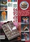 二手書博民逛書店 《創意包裝設計》 R2Y ISBN:9578507666│陳素琴