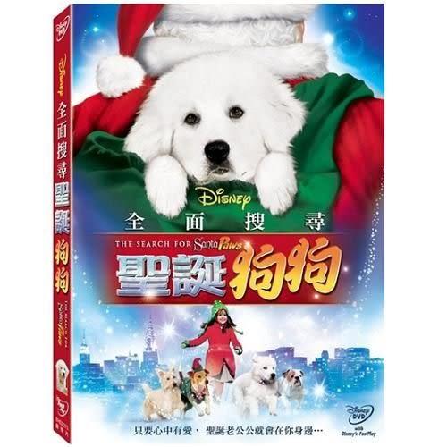 全面搜尋聖誕狗狗 DVD   (購潮8)