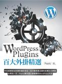 (二手書)WordPress Plugins 百大外掛精選
