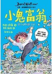 小鬼富翁:大衛‧威廉幽默成長小說3