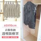衣服透明防塵罩【HA-002】換季收納 ...