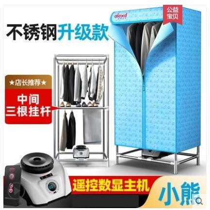220V 干衣機家用烘干機速幹衣小型烘衣機嬰兒衣服風干器烘干柜 樂活生活館