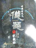 【書寶二手書T1/科學_YEG】彩圖版中國古天文儀器史_潘